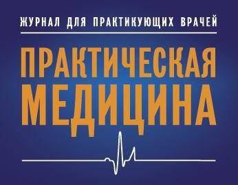 практическая медицина в Казани