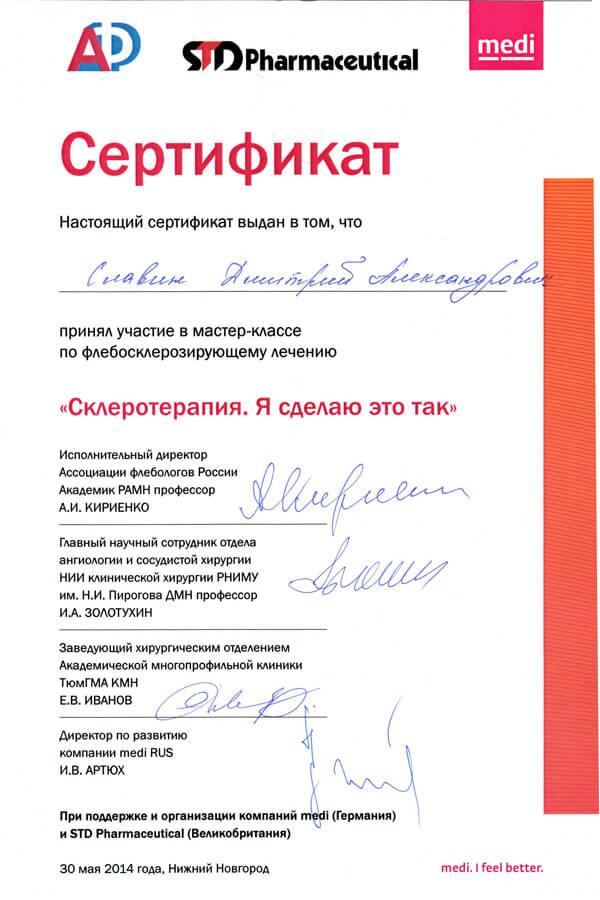Сертификат об участии в в мастер-классе по флебосклерозирующему лечению Склеротерапия. Я делаю это так