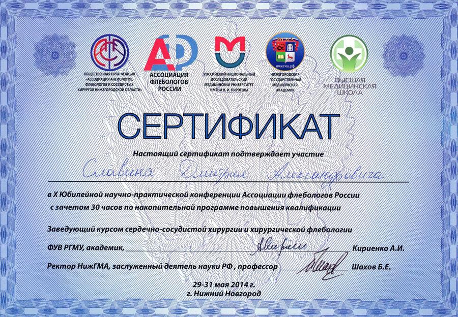 Сертификат об участии в X-й научно-практической конференции Ассоциации флебологов России